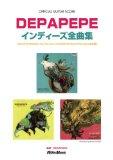 オフィシャル・ギター・スコア DEPAPEPE/インディーズ全曲集 『ACOUSTIC FRIENDS』『Sky! Sky! Sky!』『PASSION OF GRADATION』の全19曲を収録