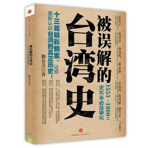 被误解的台湾史
