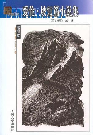 爱伦・坡短篇小说集