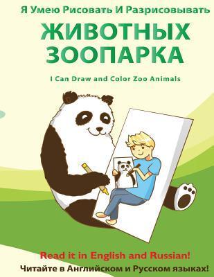 Ya Umeyu Risovat' I Razrisovyvat' Zhivotnykh Zooparka