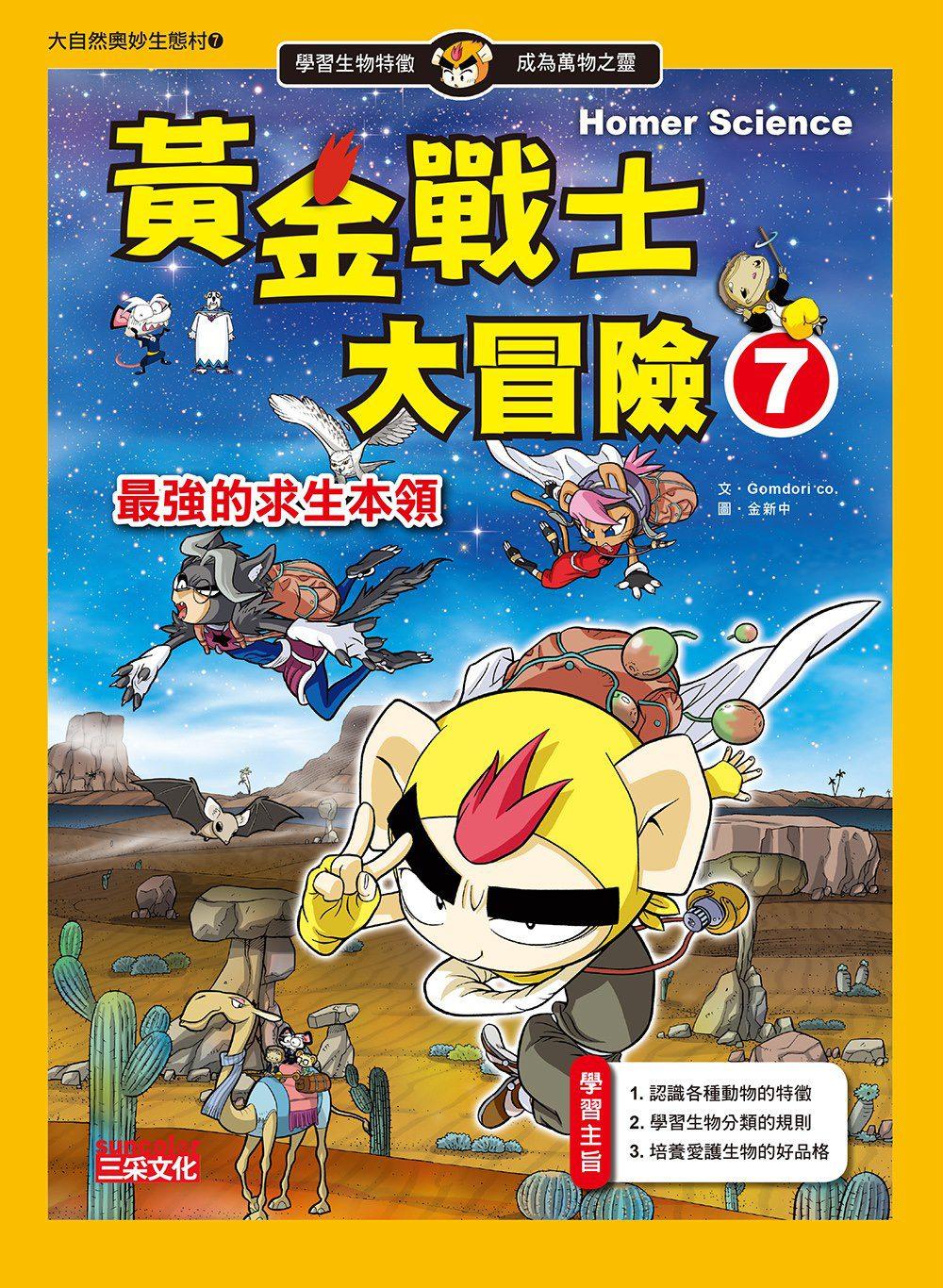 黃金戰士大冒險7