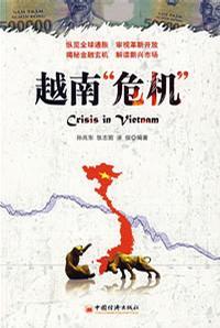 "越南""危机""/Crisis in vietnam"