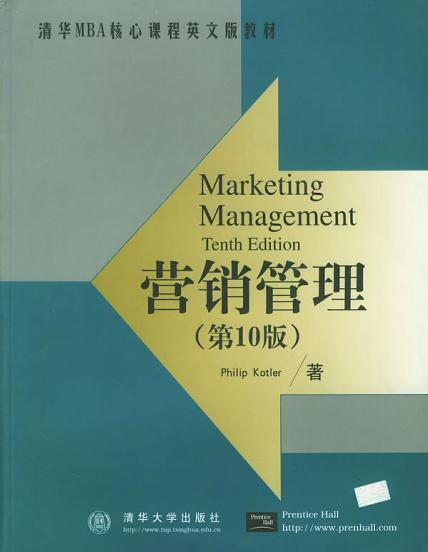 营销管理(第10�...