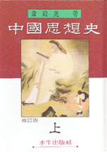 中國思想史(上)