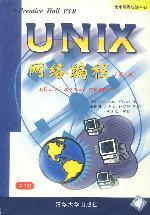 UNIX网络编程(第2版·第一卷)