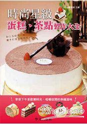時尚星級蛋糕、茶點製作大全