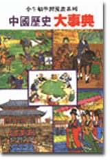 漫畫中國歷史大事典12
