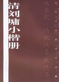 清刘墉小楷册/历代名家墨迹传真
