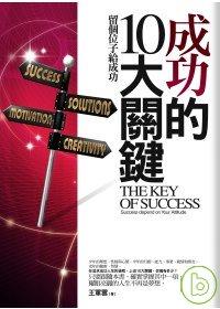 成功的10大關鍵
