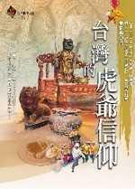 台灣的虎爺信仰