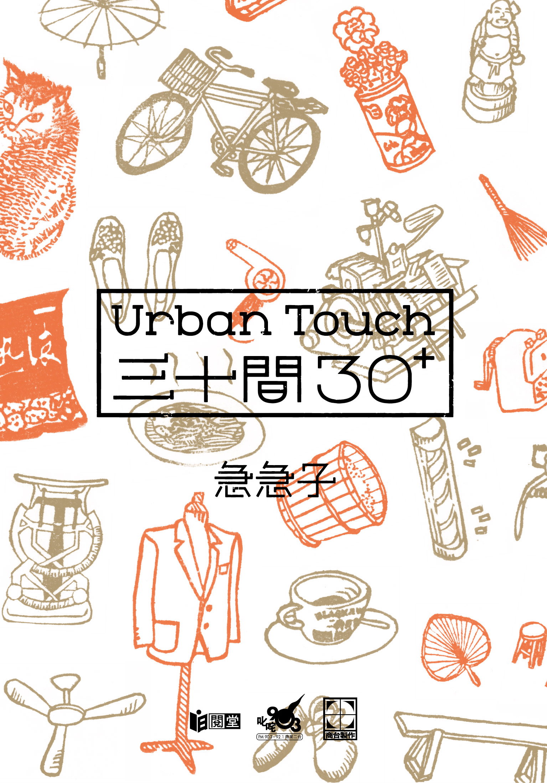Urban Touch 三十間30+
