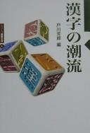漢字の潮流