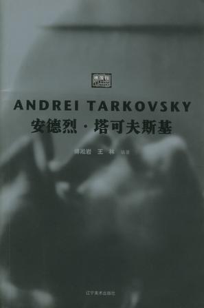 安德烈·塔可夫斯基