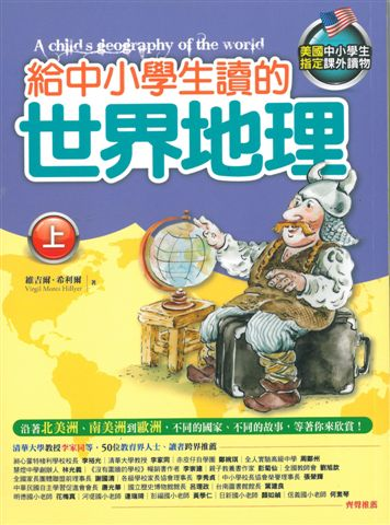 給中小學生讀的世界地理 上