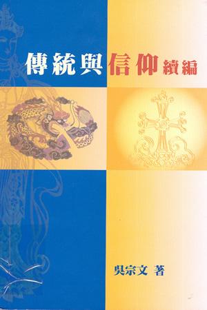傳統與信仰續編