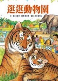 逛逛動物園 My Visit to the Zoo