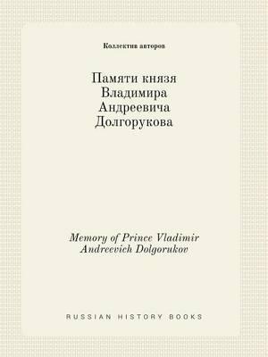 Memory of Prince Vladimir Andreevich Dolgorukov