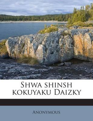 Shwa Shinsh Kokuyaku Daizky