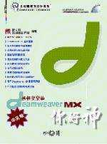快快樂樂學 Dreamweaver MX 中文版你好神