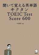 キクタン TOEIC Test Score600