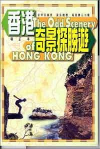 香港奇景探勝遊