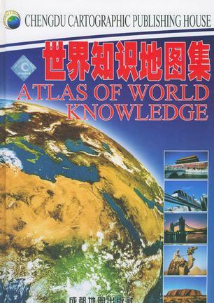 世界知识地图集
