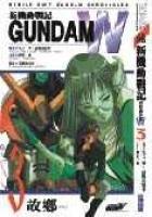 新機動戰記GUNDAM W 3