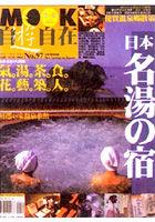 日本名湯宿