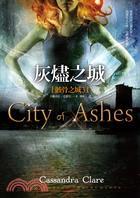灰燼之城 City of Ashes