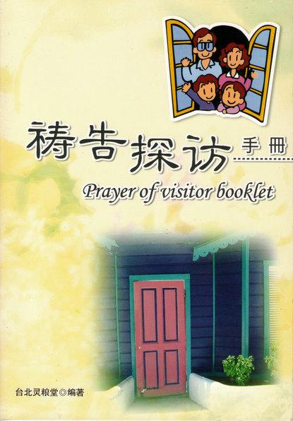 禱告探訪手冊 簡體版