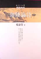 迦陵論詩叢稿(上)
