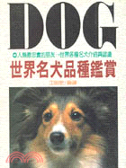 世界名犬品种鉴赏