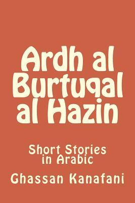 Ardh Al Burtuqal Al Hazin