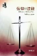 信仰與法律