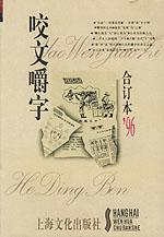 咬文嚼字合订本1996