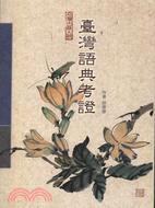 台灣語典考證