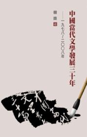 中國當代文學發展三十年── 一九七八〜二○○八年
