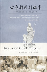 Gu Xila bei ju gu shi = Stories og Greek tragedy