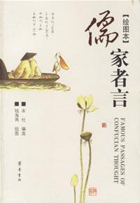 儒家者言/绘图本/Famous passages of Confucian thought