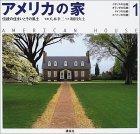アメリカの家〈1〉イギリス・オランダ・ドイツ・スペインの伝統