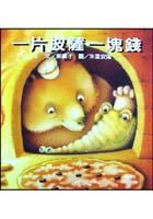 一片披薩一塊�...