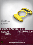 Pro/Engineer Wildfire 2.0 基礎入門與範例