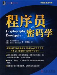 程序员密码学