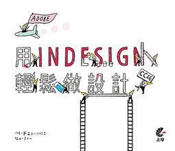 用InDesignCC輕鬆做設計