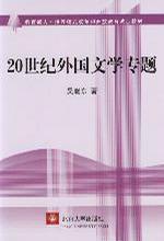 20世纪外国文学专题