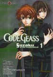 Code Geass - Suzaku of the Counterattack, Tome 1