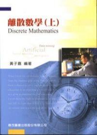 離散數學(上)