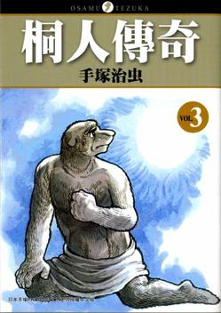 桐人傳奇3