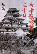 会津籠城戦の�...