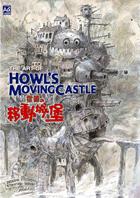 THE ART OF 霍爾的移動城堡